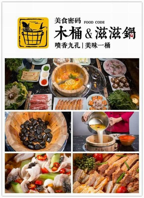 美食密码木桶滋滋锅创新创奇 完美商业模式备受市场关注