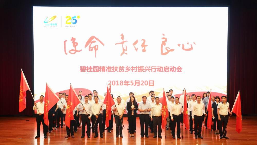 碧桂园集团探索精准扶贫长效机制-中国传真